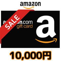 [期間限定]Amazonギフト Eメールタイプ(10,000円)