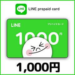 LINEプリペイドカード(1,000円)