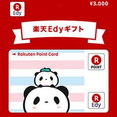 【限定品】楽天Edyギフトコード(3,000円)