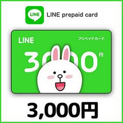 LINEプリペイドカード(3,000円)