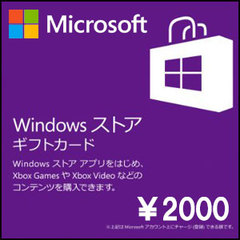 Windowsストアプリペイドカード(2,000円)