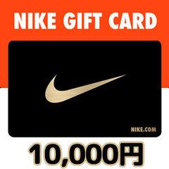 NIKEギフトカード(10,000円分)
