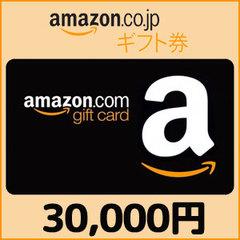Amazonギフト Eメールタイプ(30,000円)