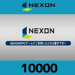NEXONクーポン(10,000円)