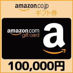 Amazonギフト Eメールタイプ(100,000円)