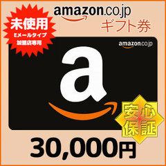 【新品】安心保証-法人向けAmazonギフト券Eメールタイプ(30,000円)