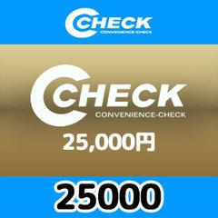 C-CHECK(25,000円)