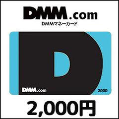 DMMプリペイドカード(2,000円)