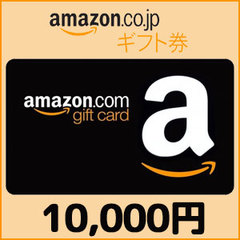 Amazonギフト Eメールタイプ(10,000円)