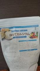残留農薬がみるみる浮き出る! ホタテ貝殻焼成カルシウムパウダー(1キロ)
