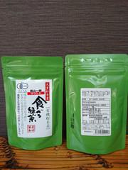 2個セット送料無料!無農薬「食べる緑茶」(飯山一郎ブランド)宮崎茶房有機緑茶