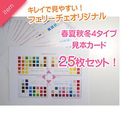 4シーズンカラー印刷見本(B5サイズ)25枚セット