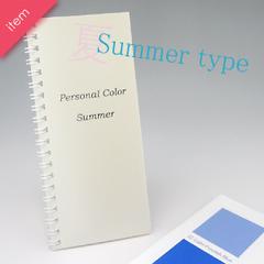 夏タイプ30色 布製見本帳(スウォッチ)