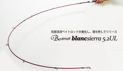 Beams blancsierra5.2UL(8月末~10月分予約)