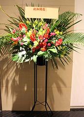 G-F0017 生花アレンジ(スタンド花)
