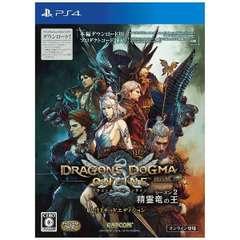ドラゴンズドグマ オンライン シーズン2 リミテッドエディション【PS4ゲームソフト】