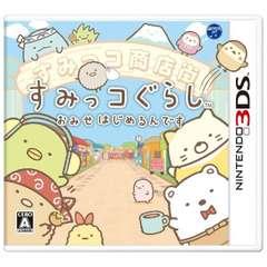 すみっコぐらし おみせはじめるんです【3DSゲームソフト】