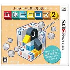 カタチ新発見! 立体ピクロス2【3DSゲームソフト】 CTRPBBPJ