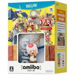 進め!キノピオ隊長 amiiboセット【Wii Uゲームソフト】