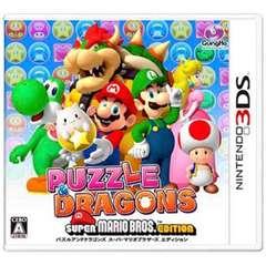 PUZZLE & DRAGONS SUPER MARIO BROS. EDITION(パズルアンドドラゴンズ スーパーマリオブラザーズ エディション)【3DSゲームソフト】