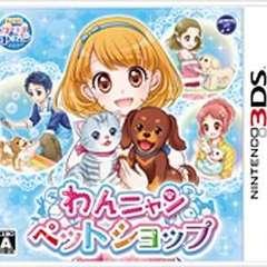 わんニャンペットショップ【3DSゲームソフト】