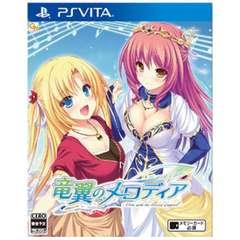 竜翼のメロディア -Diva with the blessed dragonol- 通常版【PS Vitaゲームソフト】