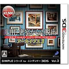 SIMPLEシリーズVol.3 THE 密室からの脱出 アーカイブス2【3DSゲームソフト】