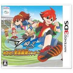 瞬足 めざせ!全国最強ランナー【3DSゲームソフト】