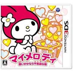 マイメロディ 願いがかなう不思議な箱【3DSゲームソフト】