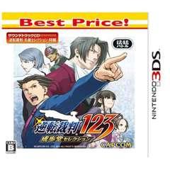 逆転裁判123 成歩堂セレクション Best Price!【3DSゲームソフト】