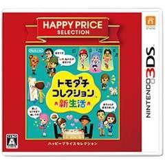 ハッピープライスセレクション トモダチコレクション 新生活【3DSゲームソフト】
