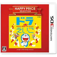 ハッピープライスセレクション ドラえいご のび太と妖精のふしぎコレクション【3DSゲームソフト】