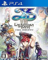 イースVIII -Lacrimosa of DANA- 【PS4】