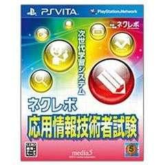 ネクレボ 応用情報技術者試験【PS Vitaゲームソフト】