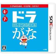 かいておぼえる ドラがな【3DSゲームソフト】