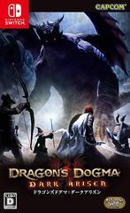 ドラゴンズドグマ:ダークアリズン switch
