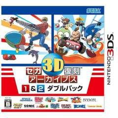 セガ3D復刻アーカイブス1&2 ダブルパック【3DSゲームソフト】