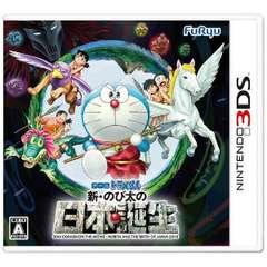 ドラえもん 新・のび太の日本誕生【3DSゲームソフト】