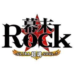 幕末Rock 超魂(ウルトラソウル) 超魂BOX(期間限定生産)【PS Vitaゲームソフト】
