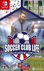 サッカークラブライフ プレイングマネージャー【同梱特典】パッケージ版限定ボーナスパック 同梱 - Switch