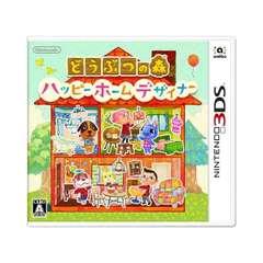 どうぶつの森 ハッピーホームデザイナー【3DSゲームソフト】 【初回封入特典無し】