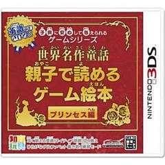 子供に安心して与えられるゲームシリーズ 世界名作童話 親子で読めるゲーム絵本 プリンセス編 【3DSゲームソフト】