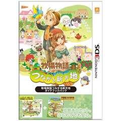 牧場物語 つながる新天地 ガイドブックパック【3DSゲームソフト】