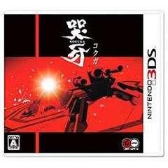 哭牙 KOKUGA【3DSゲームソフト】