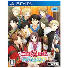 三国恋戦記~思いでがえし~CS Edition【PS Vitaゲームソフト】