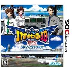 ぼくは航空管制官 エアポートヒーロー3D 関空 SKY STORY【3DSゲームソフト】