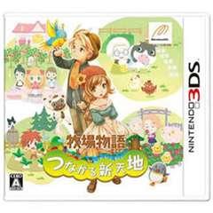 牧場物語 つながる新天地【3DSゲームソフト】