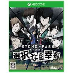 PSYCHO-PASS サイコパス 選択なき幸福 通常版【Xbox Oneゲームソフト】