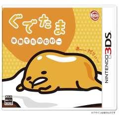 ぐでたま 半熟でたのむわー【3DSゲームソフト】
