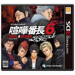 喧嘩番長6~ソウル&ブラッド~【3DSゲームソフト】